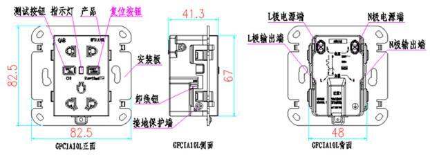 漏电保护插座,带漏电保护的插座