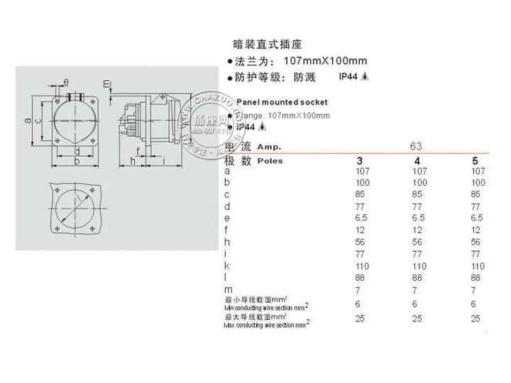 威浦工业插头插座安装尺寸图