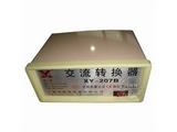 品牌:新英 xinying&#10名称:交流转换器 800W 110V-220V&#10型号:XY-207B