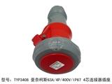 品牌:曼奈柯斯 Mennekes&#10名称:耦合器连接器63A 400V IP67防水工业插头插座 4芯 4P&#10型号:TYP3408