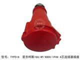 品牌:曼奈柯斯 Mennekes&#10名称:耦合器连接器16A/4P/400V/IP44 4芯连接器插座&#10型号:TYP514