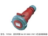 品牌:曼奈柯斯 Mennekes&#10名称:耦合器连接器16A/5P/400V/IP67 5芯连接器插座&#10型号:TYP550