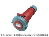 品牌:曼奈柯斯 Mennekes&#10名称:耦合器连接器32A/5P/400V/IP67 5芯连接器插座&#10型号:TYP562