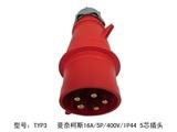 品牌:曼奈柯斯 Mennekes&#10名称:工业插头16A/5P/400V/IP44防水 5芯插头&#10型号:TYP3
