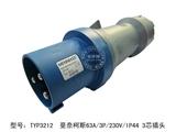 品牌:曼奈柯斯 Mennekes&#10名称:工业插头63A/3P/230V/IP44防水 3芯插头&#10型号:TYP3212