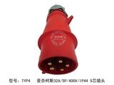 品牌:曼奈柯斯 Mennekes&#10名称:工业插头32A/5P/400V/IP44防水 5芯插头&#10型号:TYP4