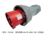 品牌:曼奈柯斯 Mennekes&#10名称:工业插头125A/5P/400V/IP67防水 5芯插头&#10型号:TYP3381