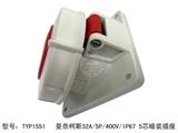 品牌:曼奈柯斯 Mennekes&#10名称:德国曼奈柯斯32A/5P/400V/IP67 5芯暗装插座&#10型号:TYP1551