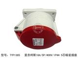 品牌:曼奈柯斯 Mennekes&#10名称:德国曼奈柯斯16A/5P/400V/IP44 5芯暗装插座&#10型号:TYP1385