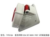 品牌:曼奈柯斯 Mennekes&#10名称:德国曼奈柯斯125A/5P/400V/IP67 5芯暗装插座&#10型号:TYP216A