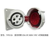 品牌:曼奈柯斯 Mennekes&#10名称:德国曼奈柯斯125A/4P/400V/IP67 4芯暗装插座&#10型号:TYP212A
