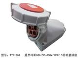 品牌:曼奈柯斯 Mennekes&#10名称:明装插座 63A/5P/400V/IP67 5芯明装插座&#10型号:TYP136A